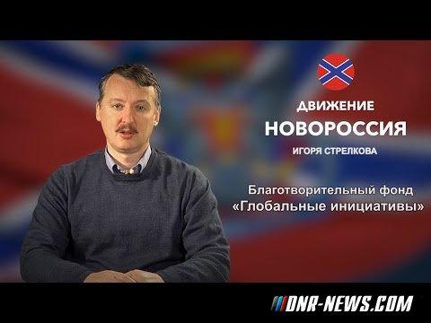 dnrstrelkov