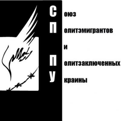 La Unión de Inmigrantes Políticos y Presos Políticos de Ucrania (SPPU) hace un llamamiento internacional para que se reconozcan las elecciones presidenciales ucranianas como ilegítimas y falsificadas.