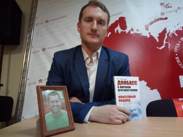 Entrevista a Stanislav Retinsky, Secretario General del Partido Comunista de la República Popular de Donetsk