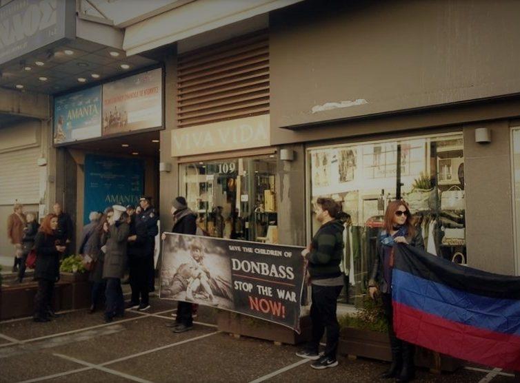 La solidaridad con el Donbass impide en Atenas (Grecia) que la gente acuda a la emision de un film sobre el Pravy Sektor promovido por las embajadas de Ucrania y EEUU