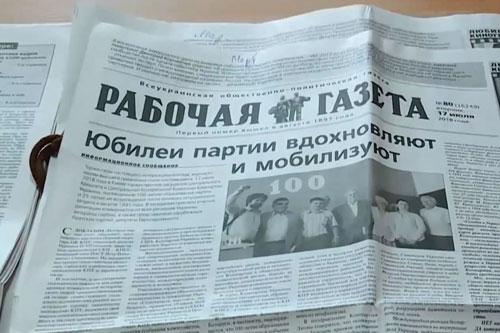 El Grupo Parlamentario Europeo del Partido Comunista de Grecia (KKE) pregunta a la Comisión Europea qué tiene que decir sobre la prohibición del periódico del Partido Comunista de Ucrania